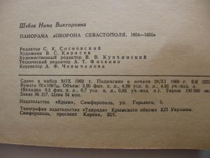 Фото Книги и брошюры разные  Н. Шебек «Панорама