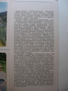 Фото Афиши (театр, цирк, кино, спортивные, музеи ...) Чехословакия Страна и люди.