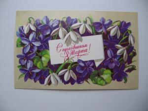 Фото Почтовые открытки (карточки), открытки, 8 марта! С праздником 8 Марта!