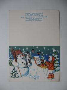 Фото Почтовые открытки (карточки), открытки, С Новым годом! Художник В. Половинко 1987