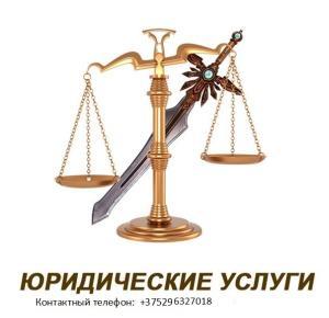 Фото  Юридические услуги в Минске