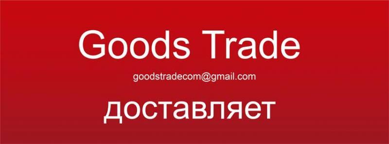 Доставка Товаров Goods Trade