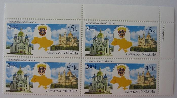 Фото Почтовые марки Украины, Почтовые марки Украины 2004 год 2004 № 564 угловой квартблок почтовых марок Тернопольская область
