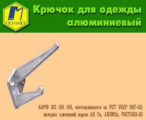 Гачок меблевий алюмінієвий.