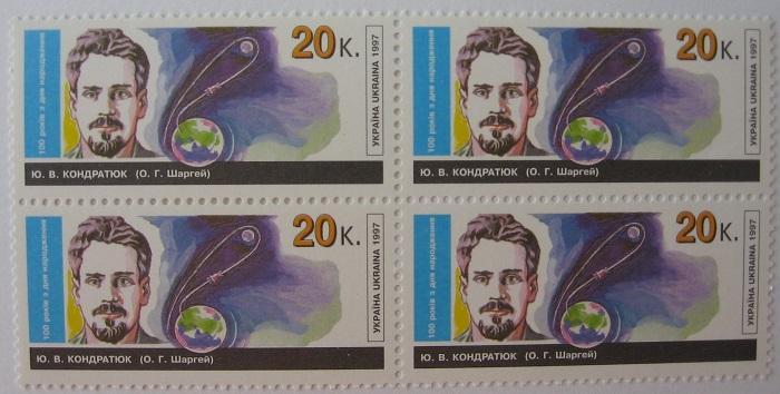 Фото Почтовые марки Украины, Почтовые марки Украины 1997 год 1997 № 144 квартблок почтовых марок 100-летие ученого Кондратюка Космос