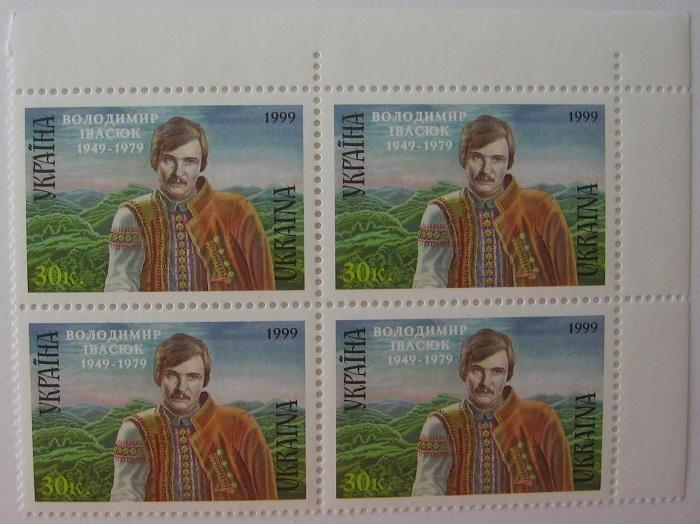 1999 № 236 угловой квартблок почтовых марок Ивасюк