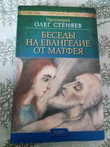 Фото  Беседы на Евангелие от Матфея. Прт. Олег Стеняев. 4-и тома.