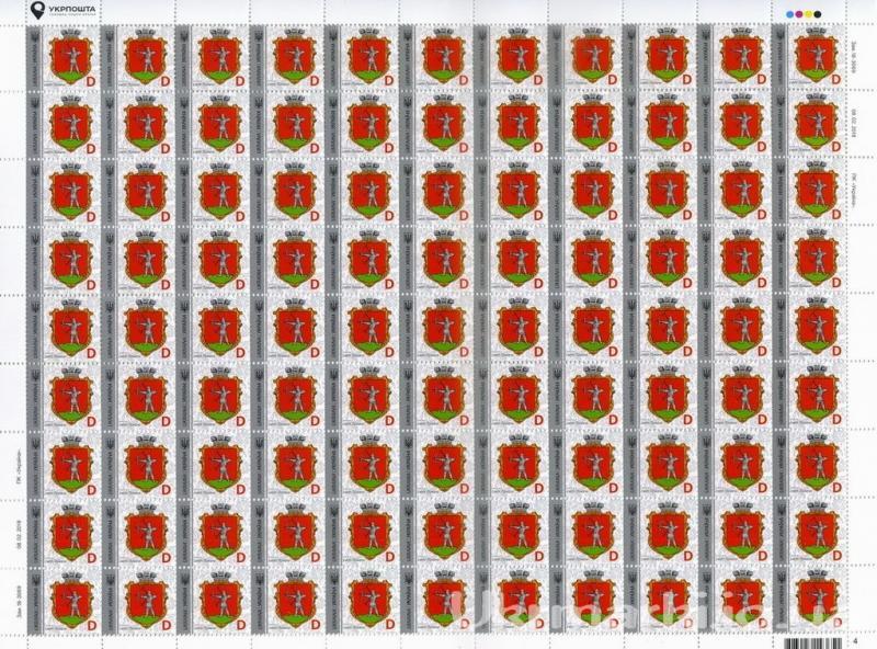 2018 № 1632 лист девятый выпуск стандартных почтовых марок «Гербы городов, поселков и сел Украины»: « cмт Локачи » Волынская область IX стандарт ( D ) номинал (6,00грн.)