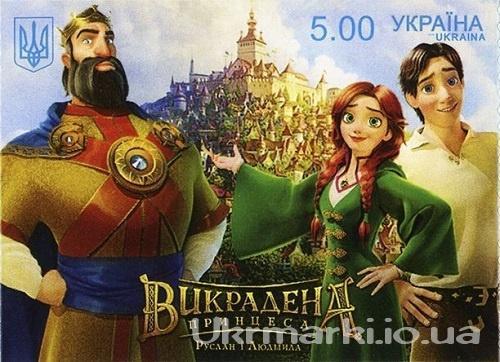2018 № 1633 почтовая марка мультфильм Украденная принцесса