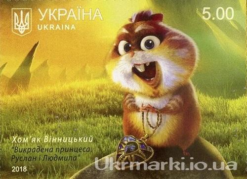 2018 № 1634 почтовая марка мультфильм Украденная принцесса