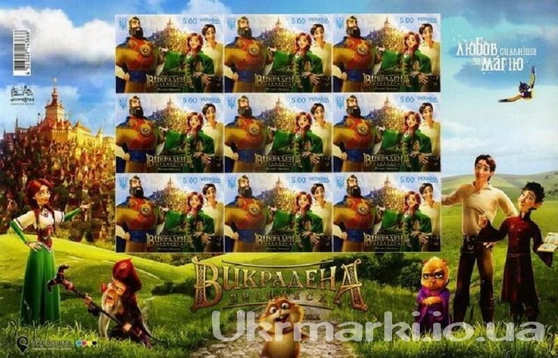 Фото Почтовые марки Украины, Почтовые марки Украины 2018 год  2018 № 1633 лист почтовых марок мультфильм Украденная принцесса