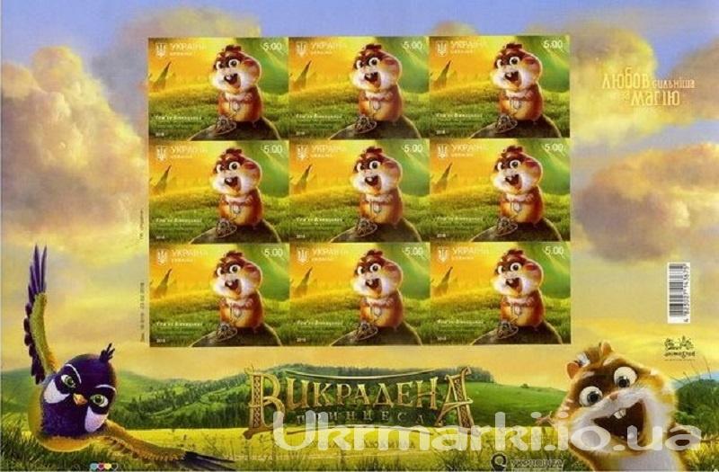2018 № 1634 лист почтовых марок мультфильм Украденная принцесса 4