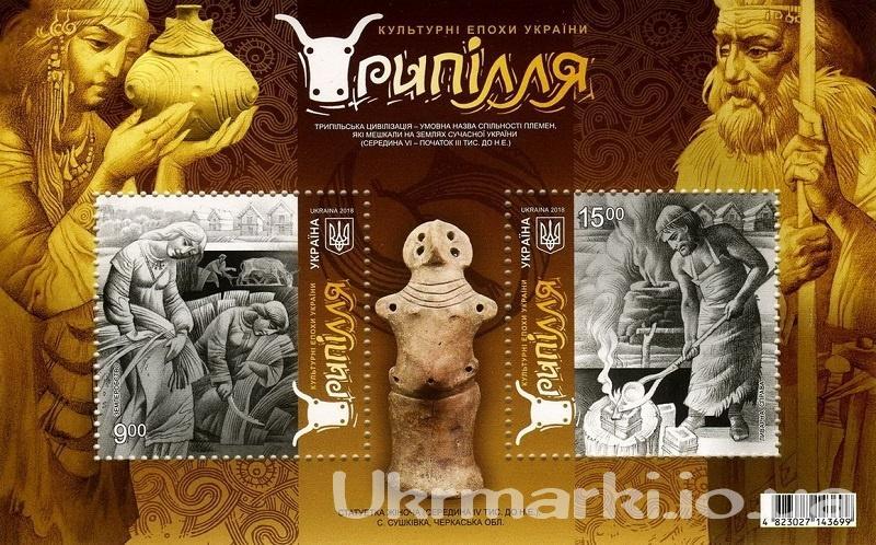 2018 № 1635-1636 (b-157) блок почтовых марок «Триполье . Культурные эпохи Украины » Земледелие. Литейное дело