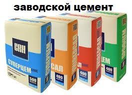 Цемент отом Киев, цемент ПЦ 500, цемент ПЦ 400