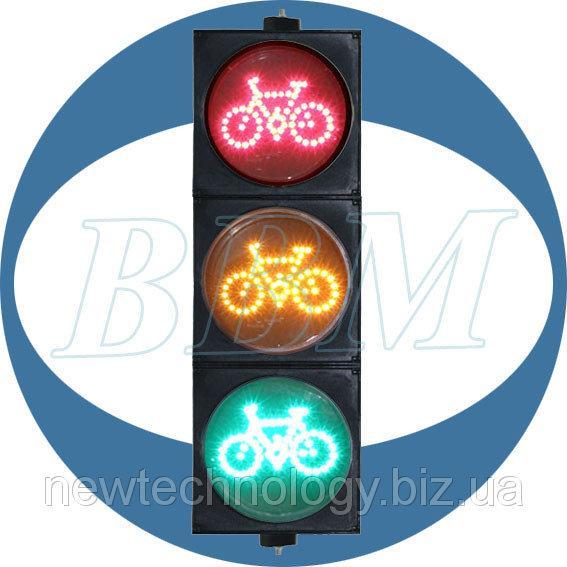 Светофор трехсекционный 200 мм светодиодный для велодорожек