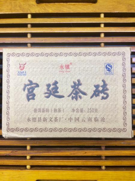 Классический Дворцовый Шу Пуэр, 250 грамм