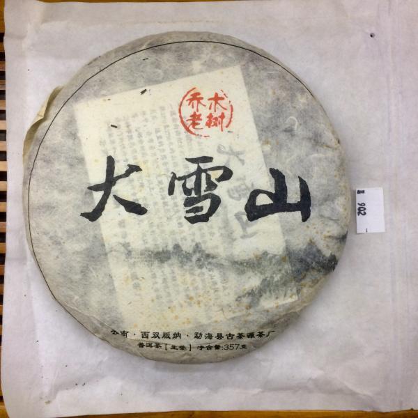 Элитная серия Шен пуэра, 357 грамм. 2010 год