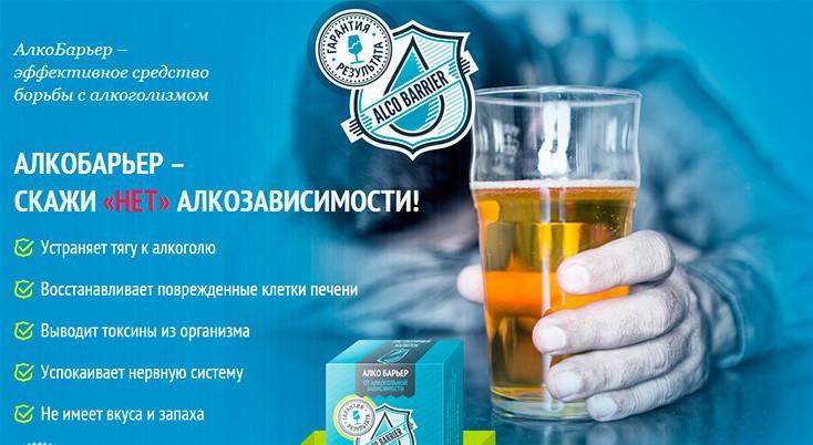 АлкоБарьер ― препарат от алкоголизма