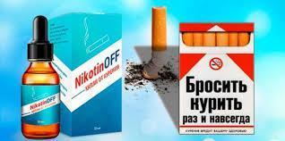 Капли от курения - NikotinОff (Никотин Офф)