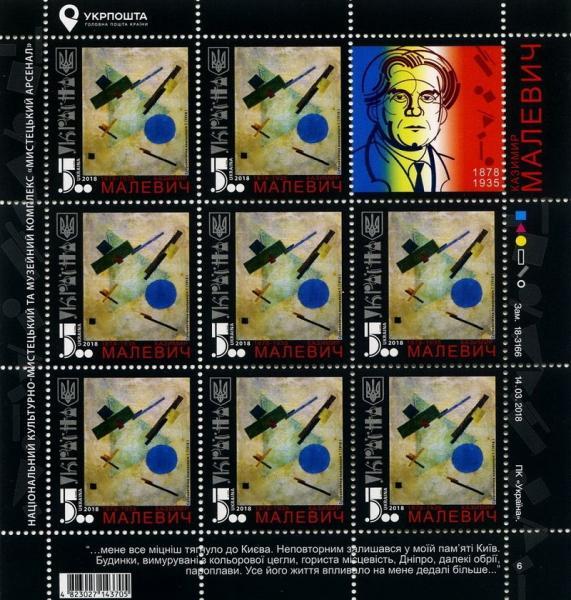 Фото Почтовые марки Украины, Почтовые марки Украины 2018 год  2018 № 1638 лист почтовых марок «Супрематическая композиция 1 (1916). Казимир Малевич. 1878-1935 »