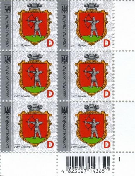 2018 № 1632 угловой шестиблок девятый выпуск стандартных почтовых марок «Гербы городов, поселков и сел Украины»: « cмт Локачи » Волынская область IX стандарт ( D ) номинал (8,00грн.)