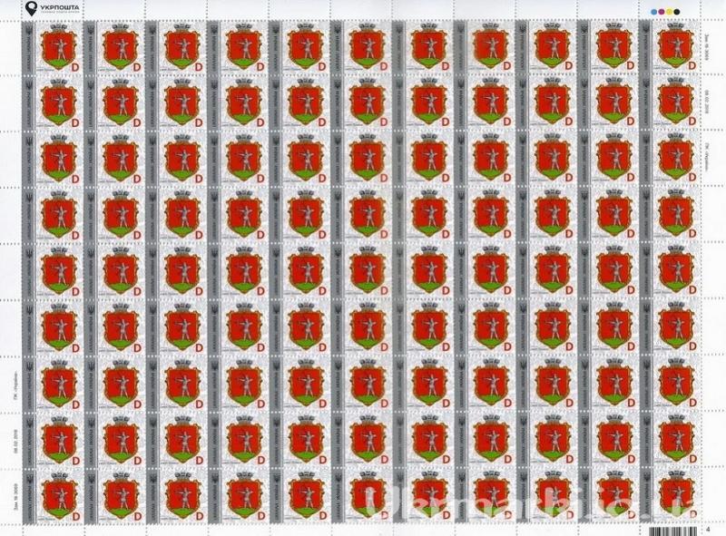 Фото Стандартные почтовые марки Украины для коллекции, Почтовые марки Украины 2018 № 1632 лист девятый выпуск стандартных почтовых марок «Гербы городов, поселков и сел Украины»: « cмт Локачи » Волынская область IX стандарт ( D ) номинал (7,00грн.)