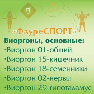 """Социальный набор """"ФлуреСПОРТ"""""""