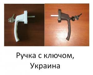 Фото Ручки для окон из ПВХ Ручка с ключом антидетка для окон из ПВХ, Украина.