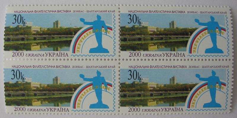 Фото Почтовые марки Украины, Почтовые марки Украины 2000 год 2000 № 323 квартблок почтовых марок Филвыставка Донбасс
