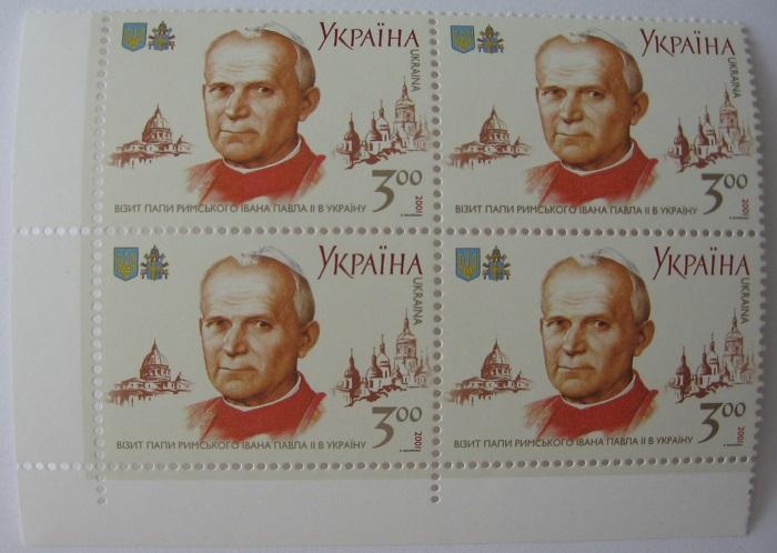 2001 № 394 угловой квартблок почтовых марок Папа Римский