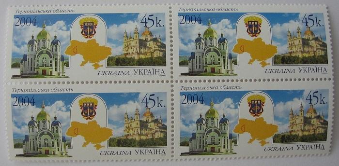 Фото Почтовые марки Украины, Почтовые марки Украины 2004  год 2004 № 564 квартблок почтовых марок Тернопольская область