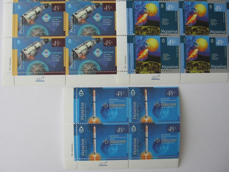 Фото Почтовые марки Украины, Почтовые марки Украины 2004 год 2004 № 572-574 угловые квартблоки почтовых марок Космос Констр бюро Южное, Космос Хартрон; Космос Ракетное оружие СЕРИЯ