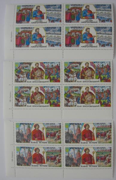 Фото Почтовые марки Украины, Почтовые марки Украины 2002 год 2002 № 422-424 угловые квартблоки почтовых марок Гетманы Тетеря, Многогрешнный, Брюховецкий