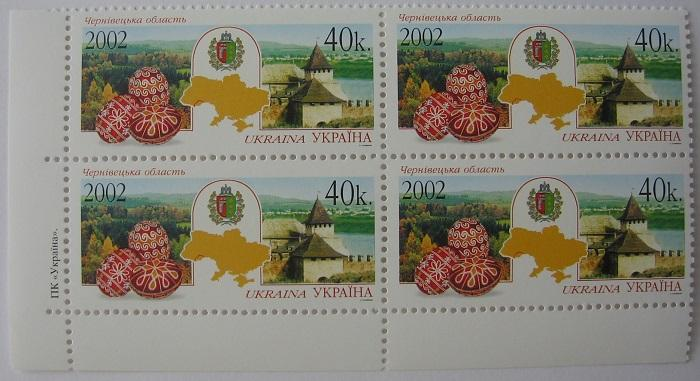 Фото Почтовые марки Украины, Почтовые марки Украины 2002 год 2002 № 453 угловой квартблок почтовых марок Черновецкая область