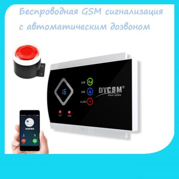КОМПЛЕКТ БЕСПРОВОДНАЯ GSM СИГНАЛИЗАЦИЯ GSM 10А
