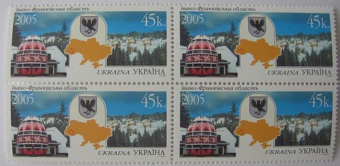 Фото Почтовые марки Украины, Почтовые марки Украины 2005 год 2005 № 644 квартблок почтовых марок Ивано-Франковская область