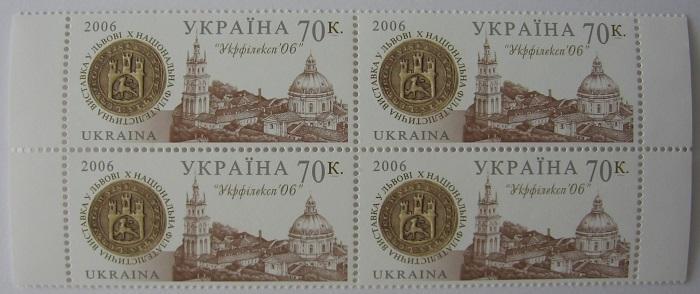 Фото Почтовые марки Украины, Почтовые марки Украины 2006 год 2006 № 752 квартблок почтовых марок X Национальная филателистическая выставка у Львове