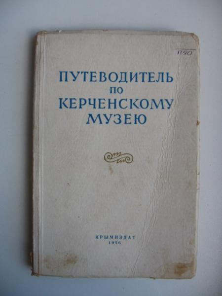 Путеводитель по Керченскому музею 1956
