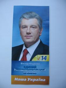 Фото Агитационные материалы  выборов (для любителей и музеев) Виктор Ющенко Наша Украина