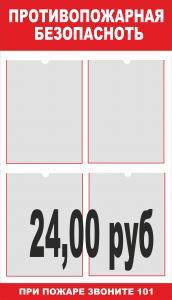 Фото 2. Стенды и плакаты по пожарной безопасности Стенд на 4 кармана А4