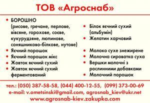Фото  Гороховая мука продам оптом