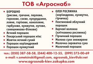 Фото  кунжутная мука купить цена В Украине