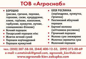 Фото  яичный порошок купить в Украине