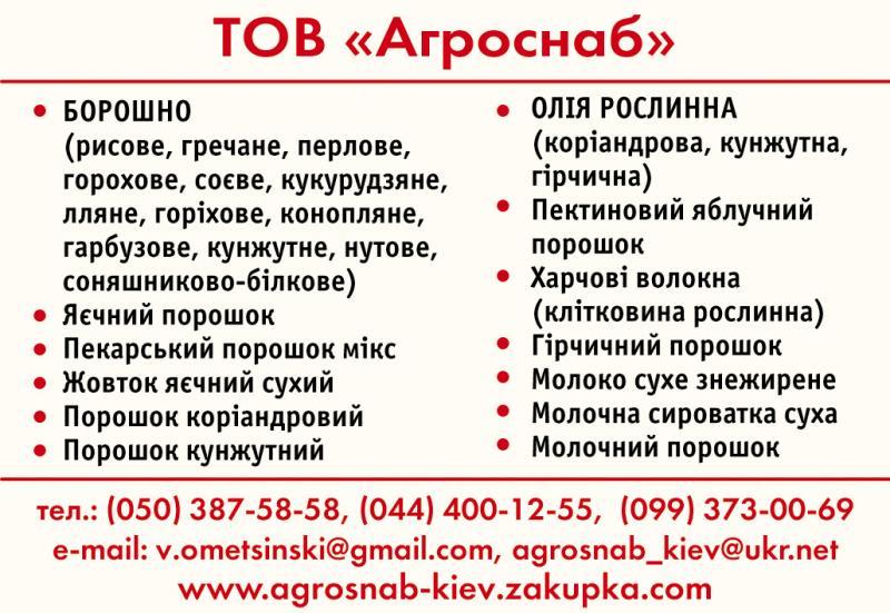 льняная мука купить в Украине