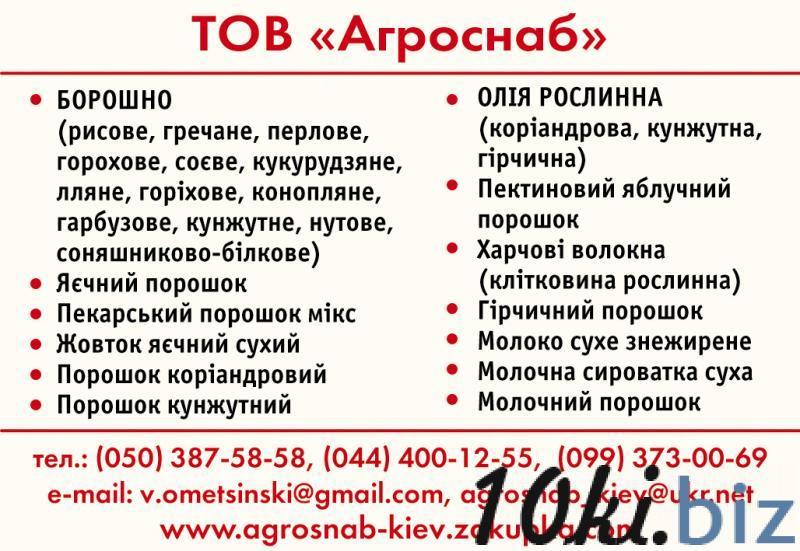 льняная мука купить в Украине Пищевые добавки в Украине