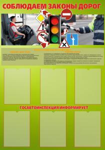 Фото 8. Стенды для автошкол, учебных комбинатов и автотранспортных предприятий Стенд