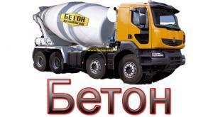 Фото  Купить БЕТОН по цене производителя с доставкой