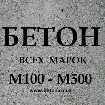 Все марки Бетона