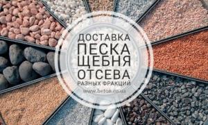 Фото  Щебень Днепропетровск