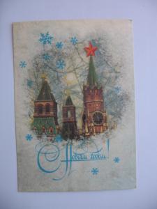 Фото Почтовые открытки (карточки), открытки, С Новым годом! Художник И. Дергилев 1987